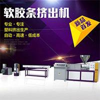pvc胶条机 透明胶条 高透卫浴胶条机试机
